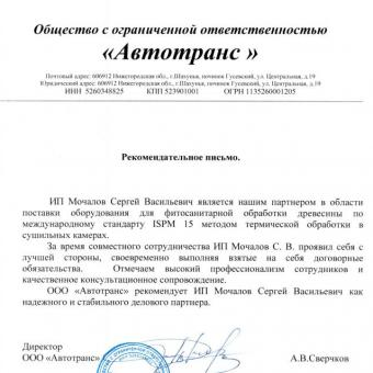 """Отзыв от ООО """"Автотранс"""", г.Нижний Новгород"""