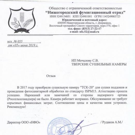 """Отзыв от ООО """"Нижегородский фумигационный отряд"""", г.Дзержинск"""