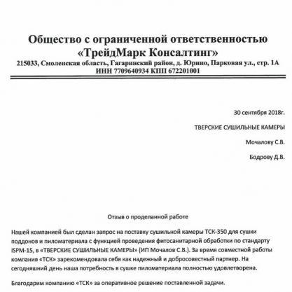 """Отзыв от ООО """"ТрейдМарк Консалтинг"""", г. Смоленск"""