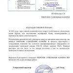 """Отзыв от группы компаний """"Купава"""", г.Кингисепп"""